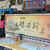 台南市美食 餐廳 中式料理 小吃 保安路米糕(原下大道米糕) 照片
