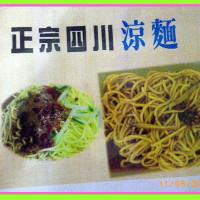 桃園市美食 攤販 攤販其他 妞妞川味涼麵 照片