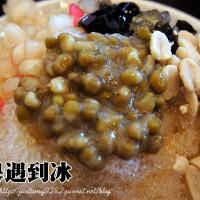 新竹市美食 餐廳 飲料、甜品 剉冰、豆花 芒果遇到冰(新竹店) 照片