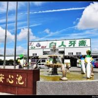 嘉義縣休閒旅遊 景點 觀光工廠 白人牙膏觀光工廠 照片
