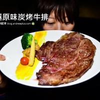 台北市美食 餐廳 異國料理 美式料理 超越原味炭烤牛排 照片