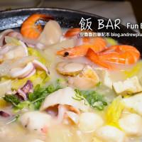 台北市 美食 餐廳 中式料理 台菜 飯BAR 照片