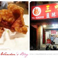 新竹市美食 餐廳 中式料理 小吃 三味鹽酥雞 照片