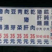 新竹市美食 攤販 台式小吃 大樹下乾麵 照片