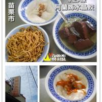 苗栗縣美食 餐廳 中式料理 小吃 水上人家阿蘭姊水晶餃 照片