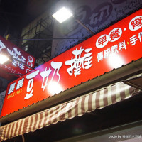 嘉義市美食 餐廳 中式料理 中式早餐、宵夜 嘉義豆奶攤文化路總店 照片