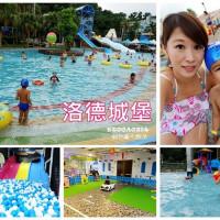 台北市休閒旅遊 運動休閒 水上活動 洛德城堡 Road Castle 照片
