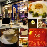 台北市美食 餐廳 異國料理 九盞 照片