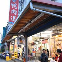 宜蘭縣美食 攤販 台式小吃 鴨肉送 (廣興分店) 照片