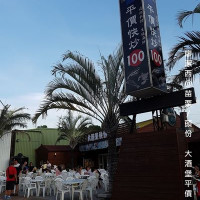 苗栗縣美食 餐廳 中式料理 熱炒、快炒 大酒堡 照片