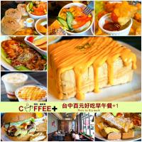 台中市美食 餐廳 咖啡、茶 COFFEE+ 咖啡家 (向上店) 照片