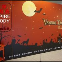台北市休閒旅遊 景點 展覽館 德古拉傳奇─吸血鬼歷史與藝術特展 (國立歷史博物館) 照片