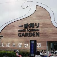 台中市美食 餐廳 飲料、甜品 冰淇淋、優格店 一番搾 KIRIN ICHIBAN GARDEN(台中概念店) 照片