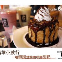 高雄市美食 餐廳 咖啡、茶 Caffe bene (高雄林森店) 照片