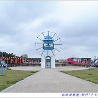 新竹市休閒旅遊 景點 海邊港口 十七公里海岸線 照片