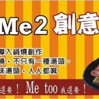 高雄市美食 餐廳 中式料理 中式料理其他 Me2鍋燒 照片