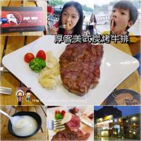 桃園市美食 餐廳 異國料理 厚客美式炭烤牛排 照片
