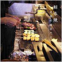 台南市美食 餐廳 餐廳燒烤 串燒 鯨吞燒 (赤崁分支店) 照片