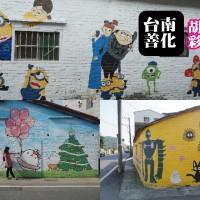 台南市休閒旅遊 景點 景點其他 善化彩繪村 照片