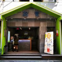 台中市美食 餐廳 飲料、甜品 飲料專賣店 拾覺細做輕飲 照片
