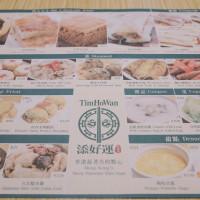 台北市美食 餐廳 中式料理 粵菜、港式飲茶 添好運 (HOYII 北車站店) 照片