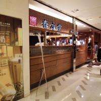 台北市美食 餐廳 飲料、甜品 春水堂人文茶館 (天母店) 照片
