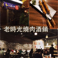 花蓮縣美食 餐廳 異國料理 日式料理 老時光燒肉酒肴 照片
