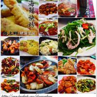 苗栗縣美食 餐廳 中式料理 熱炒、快炒 海上鮮 照片