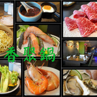 台北市美食 餐廳 火鍋 涮涮鍋 香聚鍋 照片
