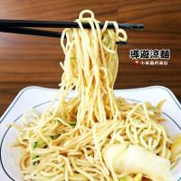 台北市美食 餐廳 中式料理 麵食點心 導遊涼麵 照片