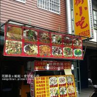 苗栗縣美食 餐廳 中式料理 客家菜 南庄老街小吃 照片