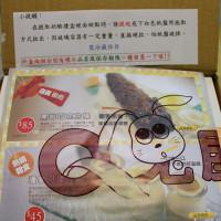 台中市美食 攤販 甜點、糕餅 Q兔屋 照片