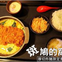 台南市美食 餐廳 異國料理 日式料理 斑鳩的窩 (台南崇學店) 照片