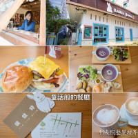 高雄市美食 餐廳 異國料理 Rabbit Brunch 瑞彼特早午餐 照片