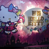 台北市休閒旅遊 景點 展覽館 百變HELLO KITTY40週年特展 照片