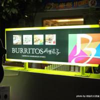 台中市美食 餐廳 異國料理 美式料理 Burritos布里逗子漢堡庭園餐廳 照片