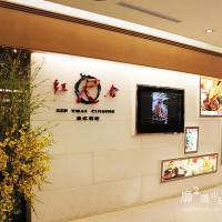 高雄市美食 餐廳 異國料理 泰式料理 紅舍泰式料理 (高雄義大店) 照片