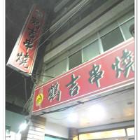 高雄市美食 餐廳 餐廳燒烤 串燒 鶴吉串燒 照片