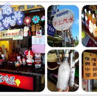 台南市美食 餐廳 飲料、甜品 飲料專賣店 富香屋 照片