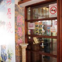 南投縣美食 餐廳 中式料理 中式料理其他 陶易燒 照片