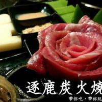 台南市美食 餐廳 餐廳燒烤 燒肉 逐鹿炭火燒肉 (台南店) 照片