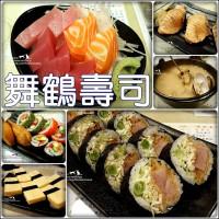 高雄市美食 餐廳 異國料理 日式料理 舞鶴壽司 照片
