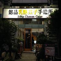 高雄市美食 餐廳 飲料、甜品 懿品乳酪菓子手造所 清水茶食 (中正店) 照片