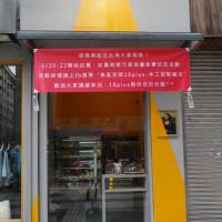 台北市美食 餐廳 烘焙 烘焙其他 東區那間18 plus-手工甜點鹹派 照片