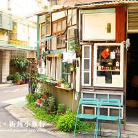 台北市休閒旅遊 景點 古蹟寺廟 錦安日式宿舍群 照片