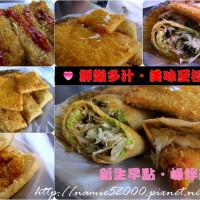 嘉義市美食 餐廳 中式料理 中式早餐、宵夜 新生早點 照片