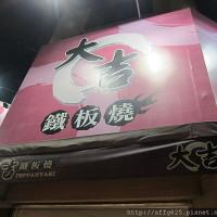 高雄市美食 餐廳 餐廳燒烤 鐵板燒 大吉鐵板燒 照片