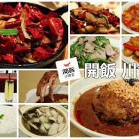 新北市美食 餐廳 中式料理 川菜 開飯川食堂 (永和店) 照片
