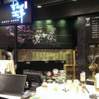 台北市美食 餐廳 咖啡、茶 湛盧狂草京站店 照片