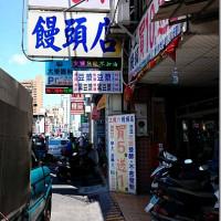 台南市美食 攤販 台式小吃 三塊六手工饅頭 照片